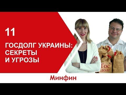 Госдолг Украины: секреты и угрозы