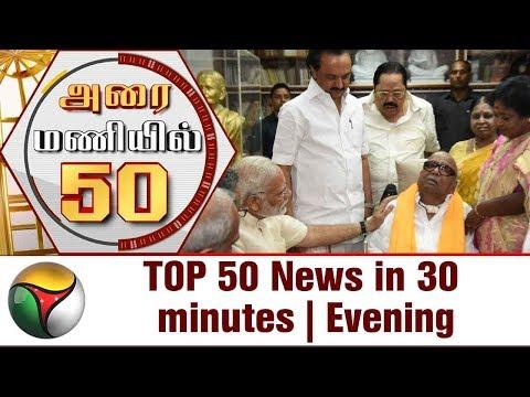 Top 50 News in 30 Minutes | Evening | 06/11/2017 | Puthiya Thalaimurai TV
