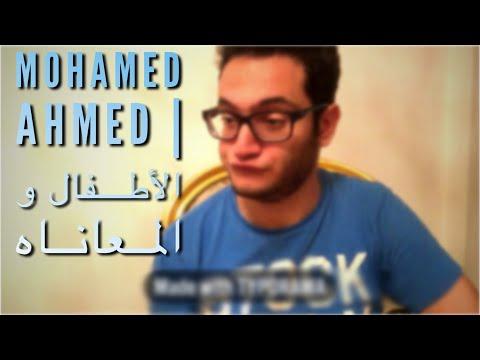 Mohamed Ahmed | الأطفال و المعاناة