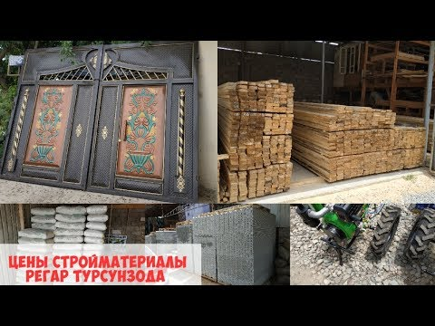 Цены стройматериалы /нархи тахта дарвоза шифер мех и.т.д регар турсунзода 10.06.2019