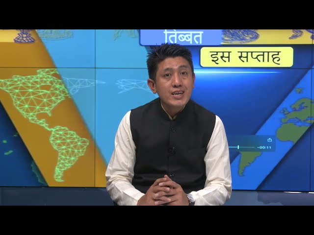 Tibet This Week Hindi News: तिब्बत इस सप्ताह (4th Sept. 2021)