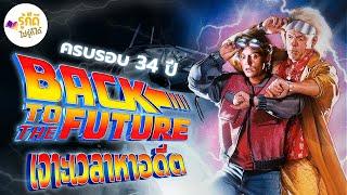 [รู้ก็ดีไม่รู้ก็ได้] ครบรอบ 34 ปี Back to the Future