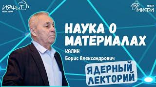 """Лекция """"Наука о материалах - основа инноваций"""""""