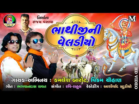 Kamlesh Barot , Vikram chauhan || Bhathiji Ni Veladiyo || New Gujarati Song || FULL HD VIDEO