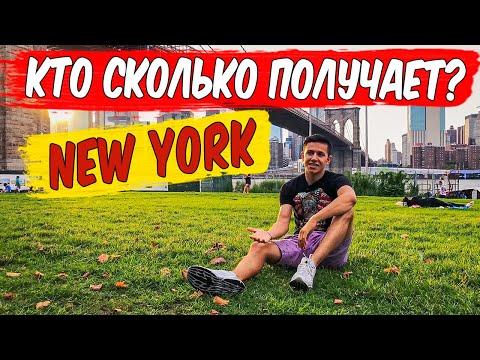 Зарплаты в США. Где искать и как найти работу в Нью-Йорке?