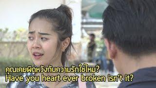 คุณเคยผิดหวังกับความรักใช่ไหม