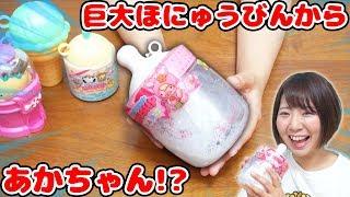 巨大哺乳瓶から生まれる!?海外で人気のスクイーズのサプライズトイが可愛すぎた!!