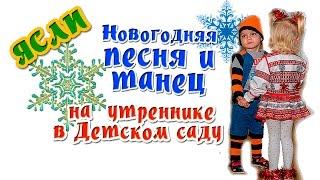 Ясли. Новогодняя  песня и очаровательный танец на утреннике в детском саду