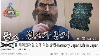 화제의 원소를 케이크 처럼 쉽게 먹는 방법 (야매) - Harmony Wonso Yummy Delicious | 아크서바이벌 공식 대형부족 체험기 | 33화