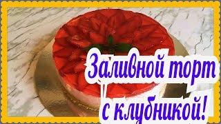Фруктовый торт с бисквитом сметаной и желатином!