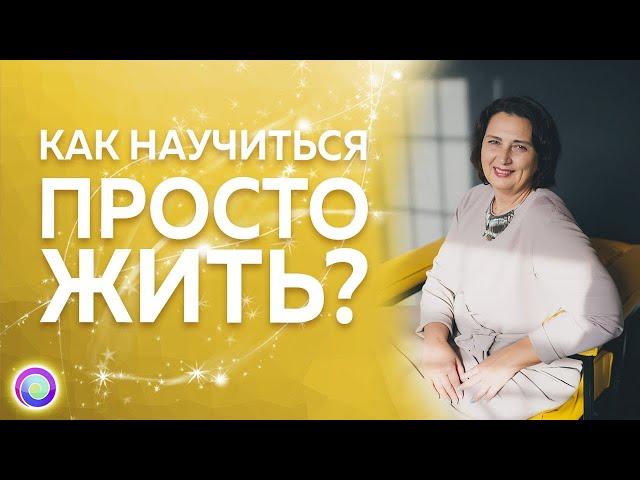 КАК НАУЧИТЬСЯ ПРОСТО ЖИТЬ?  — Вита Казакова