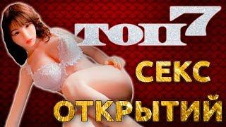 ТОП7 СЕКС ОТКРЫТИЙ