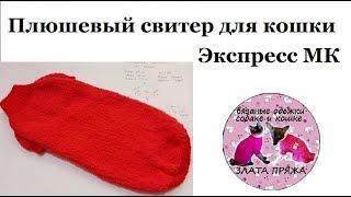 51. Плюшевый свитер для кошки Экспресс МК
