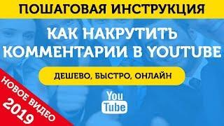 Накрутка Комментариев В Ютубе YouTube. Накрутить Комментарии На Ютуб – 2019