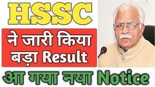 HSSC का Latest Result आया, Result किया जारी,Haryana Police Exam date,चंडीगढ़ पुलिस Exam centre Hindi