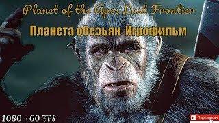 ПЛАНЕТА ОБЕЗЬЯН \ Зима уже близко \ Игрофильм , прохождение на русском языке \ 60fps