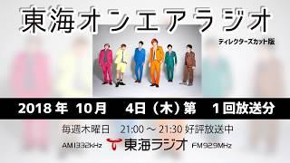 【公式】東海オンエアラジオ2018年10月04日放送分(001)