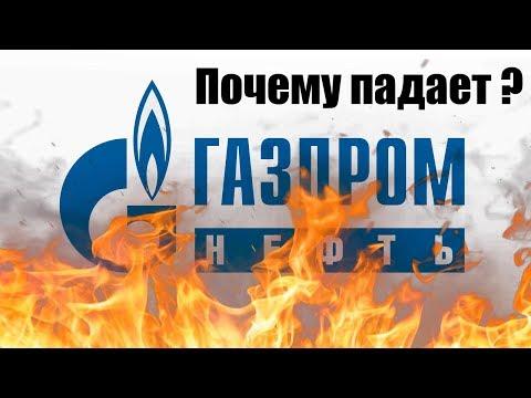 Анализ газпромнефти | Почему падает | Прожарка газпромнефти | Газпром Нефть