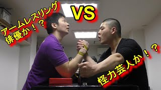 【腕相撲対決!】俳優界最強 vs お笑い芸人界最強!【腕相撲・アームレスリング】