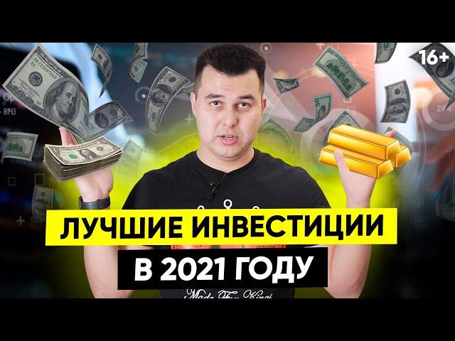 Куда вложить деньги в 2021 году? // Инвестирование от 30 000 руб // 16+