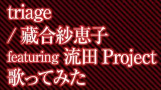 【歌ってみた】triage / 藏合紗恵子 featuring 流田Project【トリアージX OP】 藏合紗恵子 検索動画 16