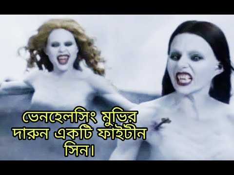Vanhelsing Bangla Movie----ভেনহেলসিং মুভির দারুন একটি ফাইটীন সিন। না দেখলে চরম মিছ।
