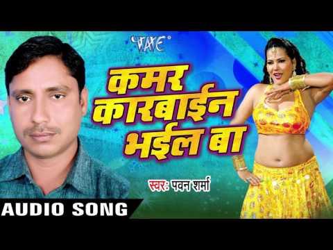 रात में लेके गोदिया   Raat Me Leke    Kamar karbain Bhail Ba   Pawan Sharma   Bhojpuri Hot Song