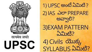 What is UPSC in Telugu 2020| How to apply & full information about prelims and mains exams in telugu