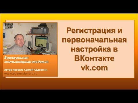 Как зарегистрироваться во Вконтакте.ру