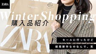 【 ZARA 】冬物🎄購入品レポandコーデ【 セールに行ったけどなぜか新作…笑 】