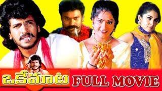 Upendra Telugu Super Hit Blockbuster Full Movie | Raasi | Ramya Krishna | Telugu Cinema Zone