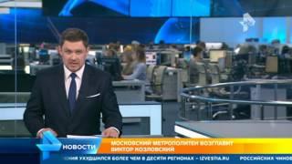 Власти Москвы объявили об уходе Дмитрия Пегова с поста главы Московского метрополитена