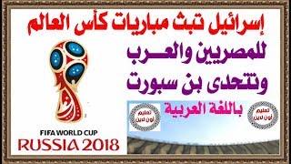 مفاجأه ناريه-اسرائيل تعلن بث مباريات كاس العالم 2018 مجانا للمصريين