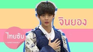 [THAISUB] PRODUCE 101 BOYS - แบ จินยอง (โบกอมสอง) #rangthaisub