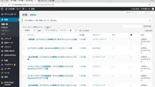 WordPress ブログ記事 削除方法