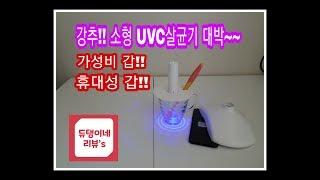 [듀탱이네 리뷰's] 미니살균기 UVC 자외선살…