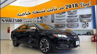 امبالا 2018 مد نايت نسخه خاصه V6  بقوة 305 حصان