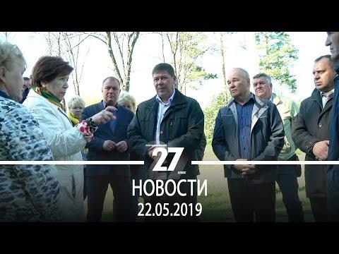 Новости Прокопьевска | 22.05.2019