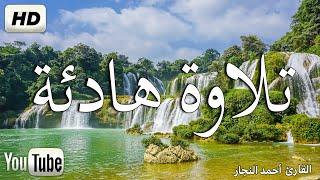 سورة آل عمران كاملة تلاوة هادئة 😭تريح الاعصاب💚قران كريم💚 بصوت جميل جدا | سبحان😮 من رزقه هذا الصوت HD