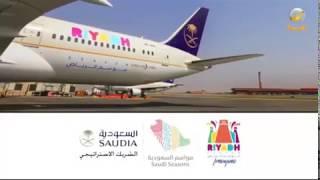 تخيل: الحطوط السعودية تتفاعل مع موسم الرياض وتزين طائرتها بشعار الموسم.