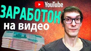 Как заработать на YouTube за просмотры видео | Заработок на YouTube