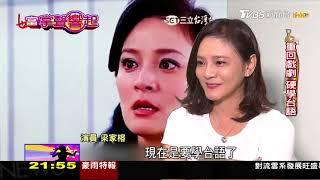 """演紅惡女""""趙士芬"""" 梁家榕今成媽媽專業戶 當掌聲響起 20180908"""