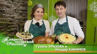 Новогодний фаршированный гусь в исполнении Гузель УРАЗОВОЙ и Ильдара ХАКИМОВА