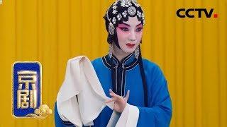 《中国京剧像音像集萃》 20190829 京剧《朱砂痣》  CCTV戏曲