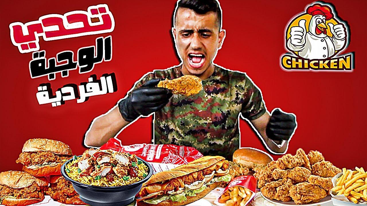 تحدي الوجبه الفرديه بروستد دجاج ساندوتش زنجر وريزو ستربس وبطاطس||Chicken challenge