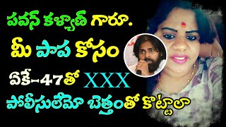 Swetha Reddy Fires on Pawan Kalyan || Swetha Reddy Latest Live || Sweth Reddy