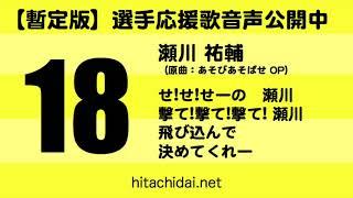 瀬川祐輔選手の応援歌です。みんさん、覚えてください。 原曲は、アニメ...