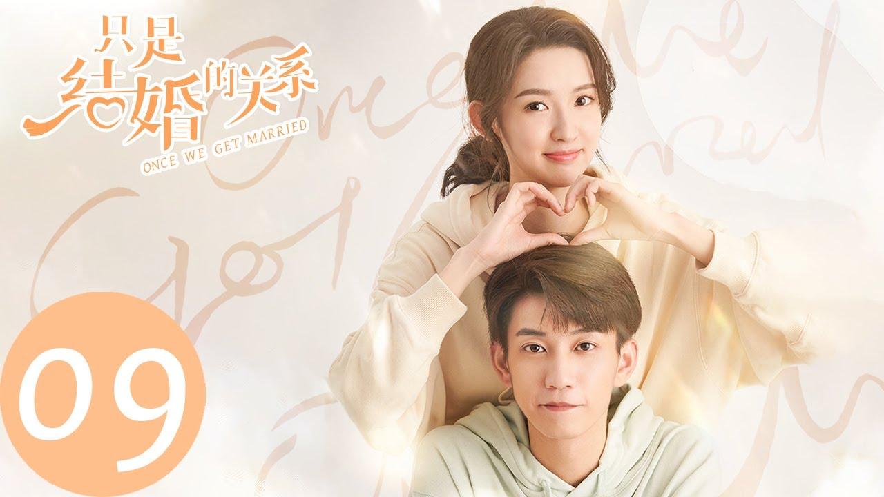 Download ENG SUB【只是结婚的关系 Once We Get Married】EP09 她是个自由人(王玉雯、王子奇)