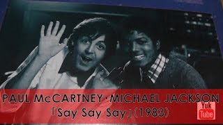 「PAUL McCARTNEY・MICHAEL JACKSON - Say Say Say」(懐かしのレコード)【ユークチューブ#23】