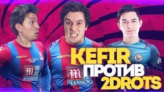 КУБОК ФИФЕРОВ | 2DROTS VS KEFIR